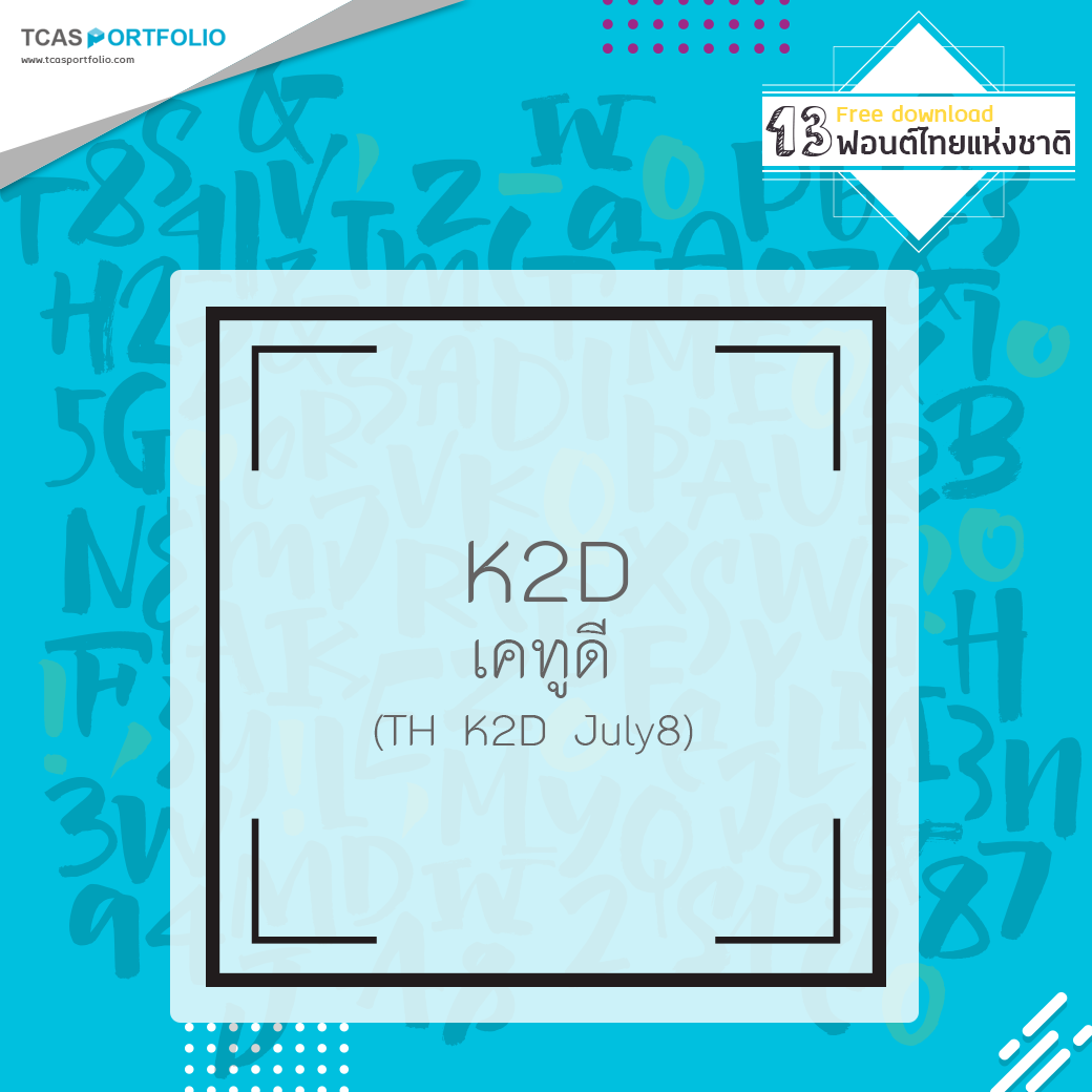 ฟ้อนทําพอร์ต ฟรี กับ 13 ฟอนต์ไทยแห่งชาติ Free download
