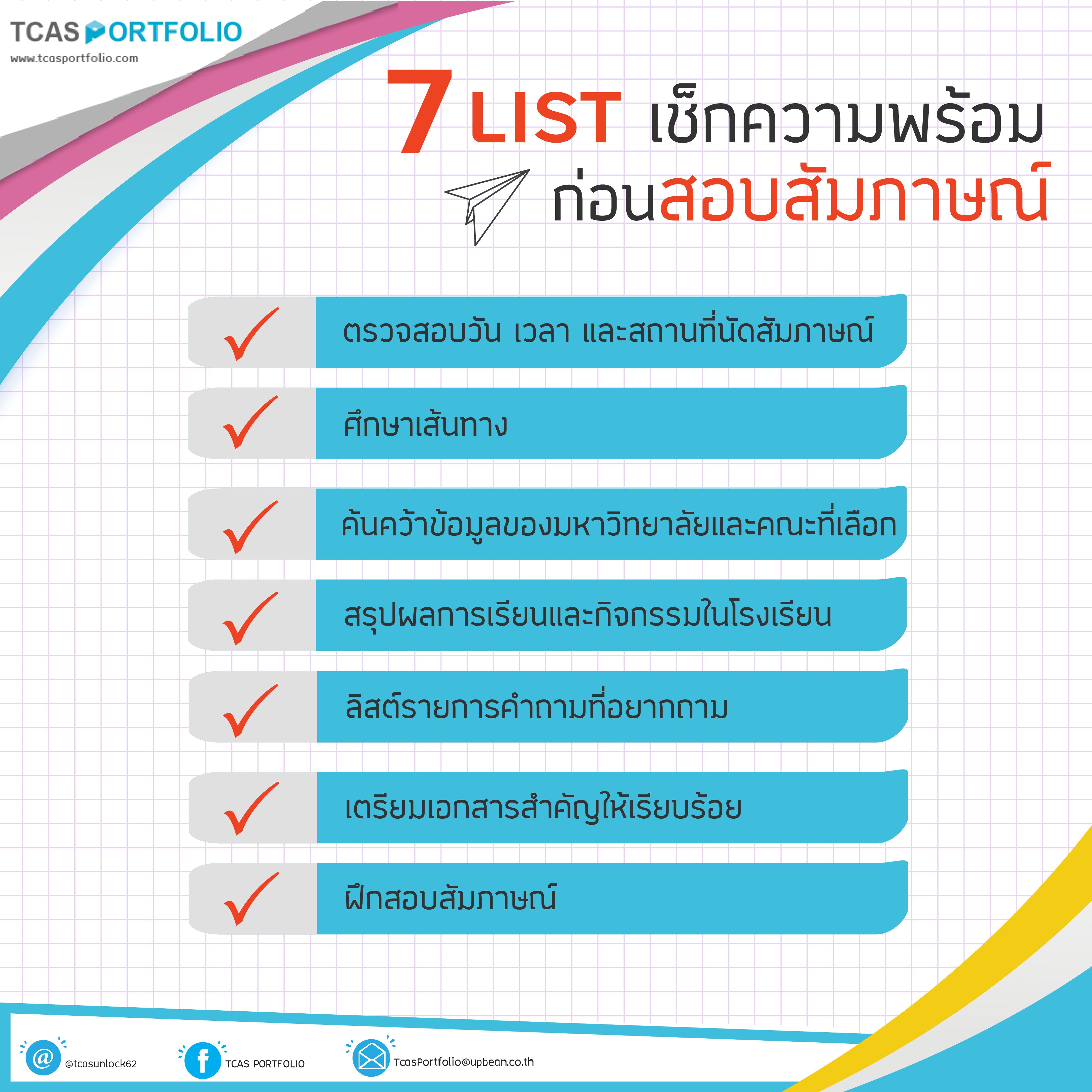 7 List เช็คความพร้อมก่อนสอบสัมภาษณ์