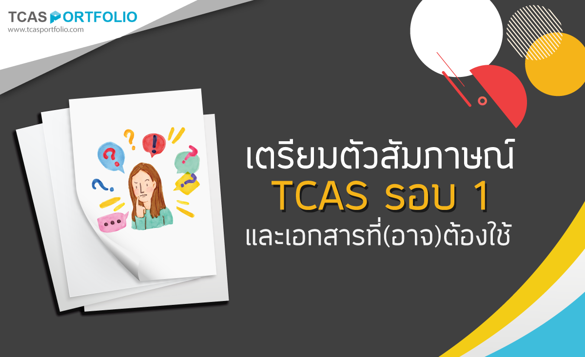 เตรียมตัวสัมภาษณ์ TCAS รอบ 1 และเอกสารที่(อาจ)ต้องใช้ ,การยืนยันสิทธิ์ tcas 63,สอบสัมภาษณ์ ต้องเตรียม อะไรบ้าง