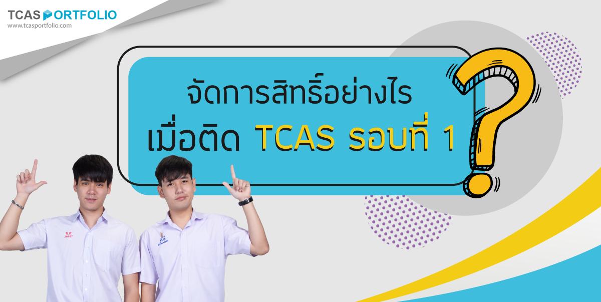 ยืนยันสิทธิ์ อย่างไรเมื่อติด TCAS รอบที่ 1