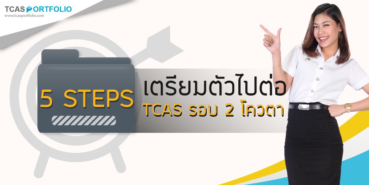 เตรียมตัวไปต่อ TCAS รอบ 2 โควตา ใช้อะไรบ้าง