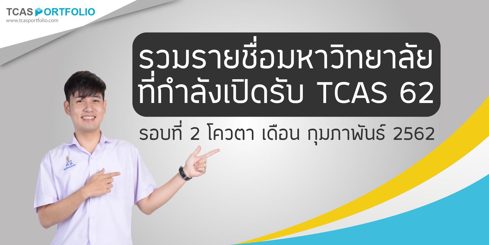 รวมมหาวิทยาลัย ที่จะเปิดรับ TCAS 62 รอบที่ 2 โควตา กุมภาพันธ์ 2562 นี้