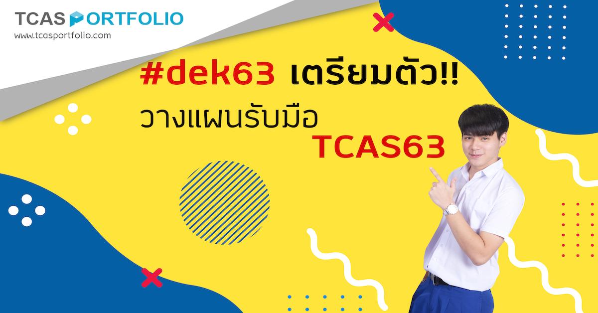 5 Steps #Dek63 เตรียมวางแผนรับ TCAS 63