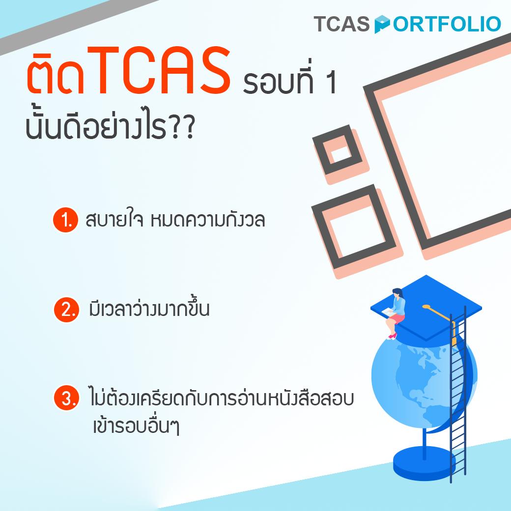 ติด TCAS รอบที่ 1 นั้นดีอย่างไร