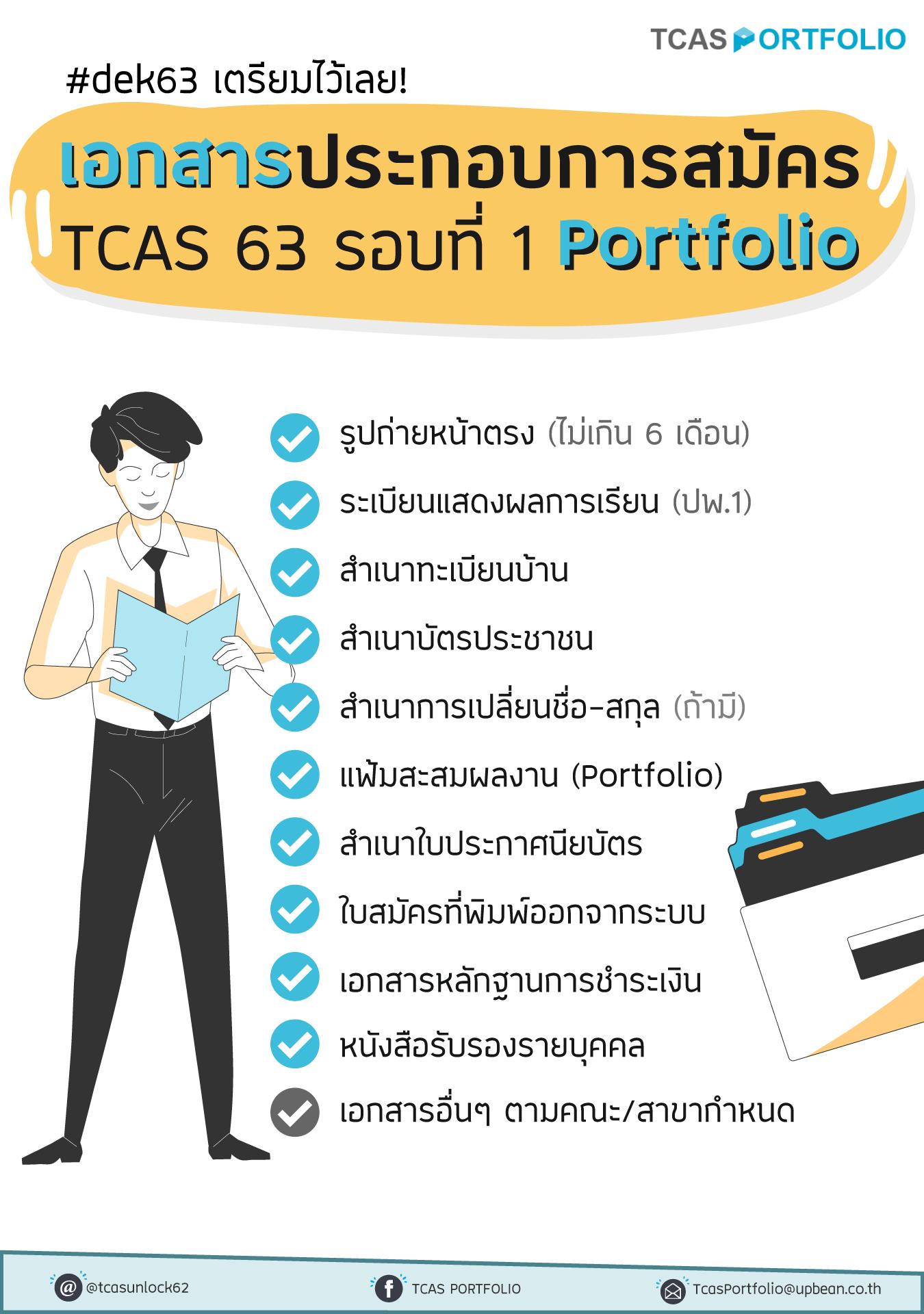 เตรียมเลย! เอกสารประกอบการสมัคร TCAS 63 รอบที่ 1 Portfolio มีอะไรบ้าง , การยื่นพอร์ตเข้ามหาลัย