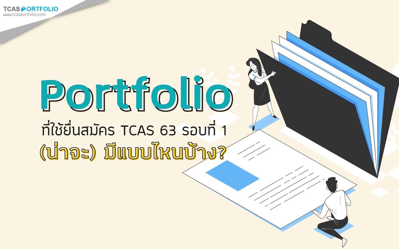 พอร์ตที่ใช้ยื่นสมัคร TCAS 63 รอบที่ 1 (น่าจะ) มีแบบไหนบ้าง? , ขนาด portfolio