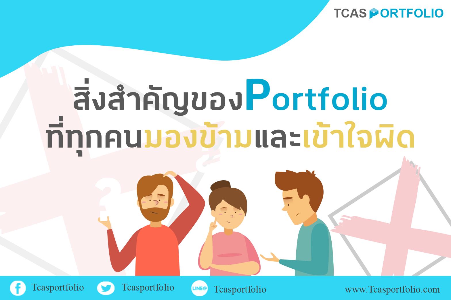 """""""สิ่งสำคัญของ Portfolio ที่ทุกคนมองข้ามและเข้าใจผิด"""" พอร์ตฟอลิโอ มีอะไรบ้าง ,เกียรติบัตร ใส่พอร์ต,portfolio เกียรติบัตร,เกียรติบัตร portfolio , สัมภาษณ์เข้ามหาลัย , ยื่นพอร์ตยังไง"""