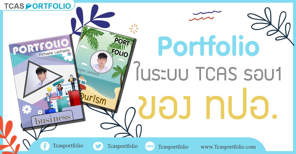 Portfolio ในระบบ TCASรอบ1 ของ ทปอ.