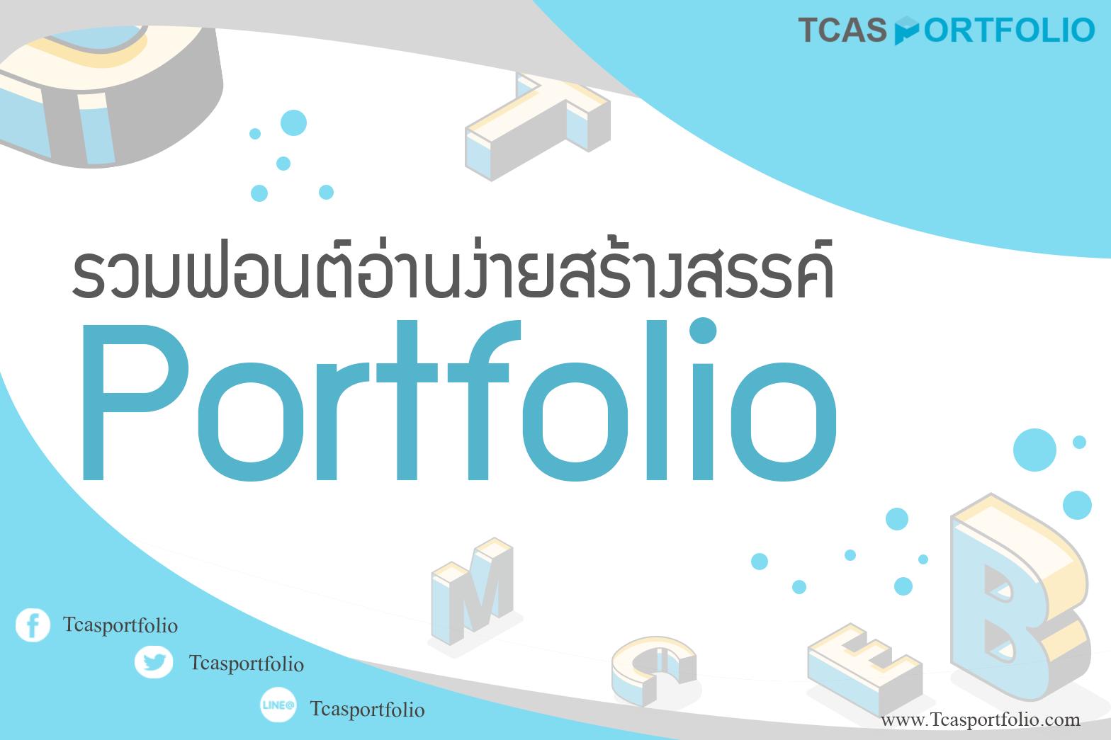 รวมฟอนต์ไม่มีหัว อ่านง่ายสร้างสรรค์ Portfolio , ฟอนต์ทําพอร์ต , portfolio font