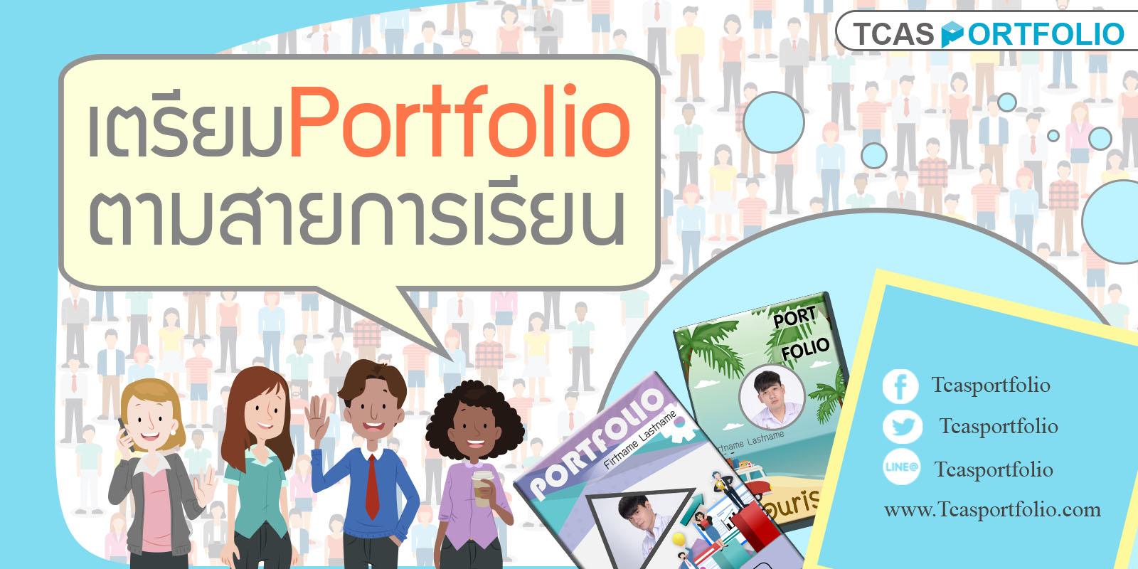 เตรียม Portfolio ตามสายการเรียน ,พอร์ต บัญชี , พอร์ตบัญชี , portfolio บัญชี