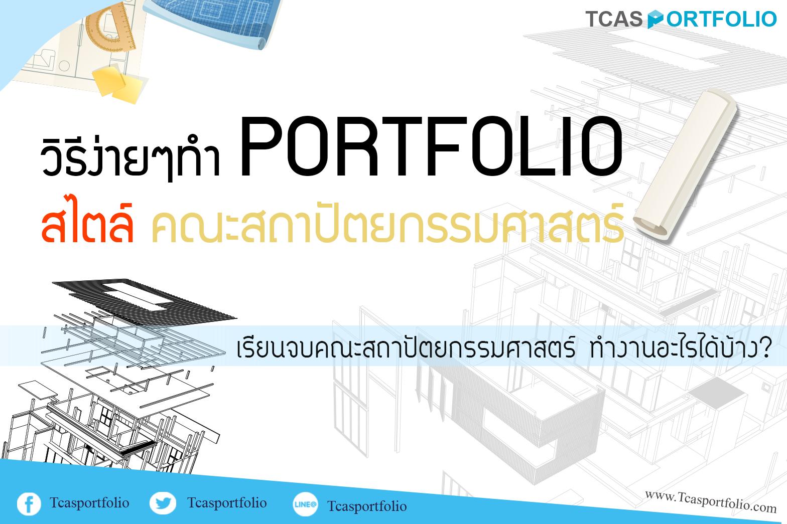 วิธีง่ายๆทำPORTFOLIO สไตล์ คณะสถาปัตยกรรมศาสตร์ , portfolio สถาปัตย์,ตัวอย่างพอร์ต สถาปัตย์