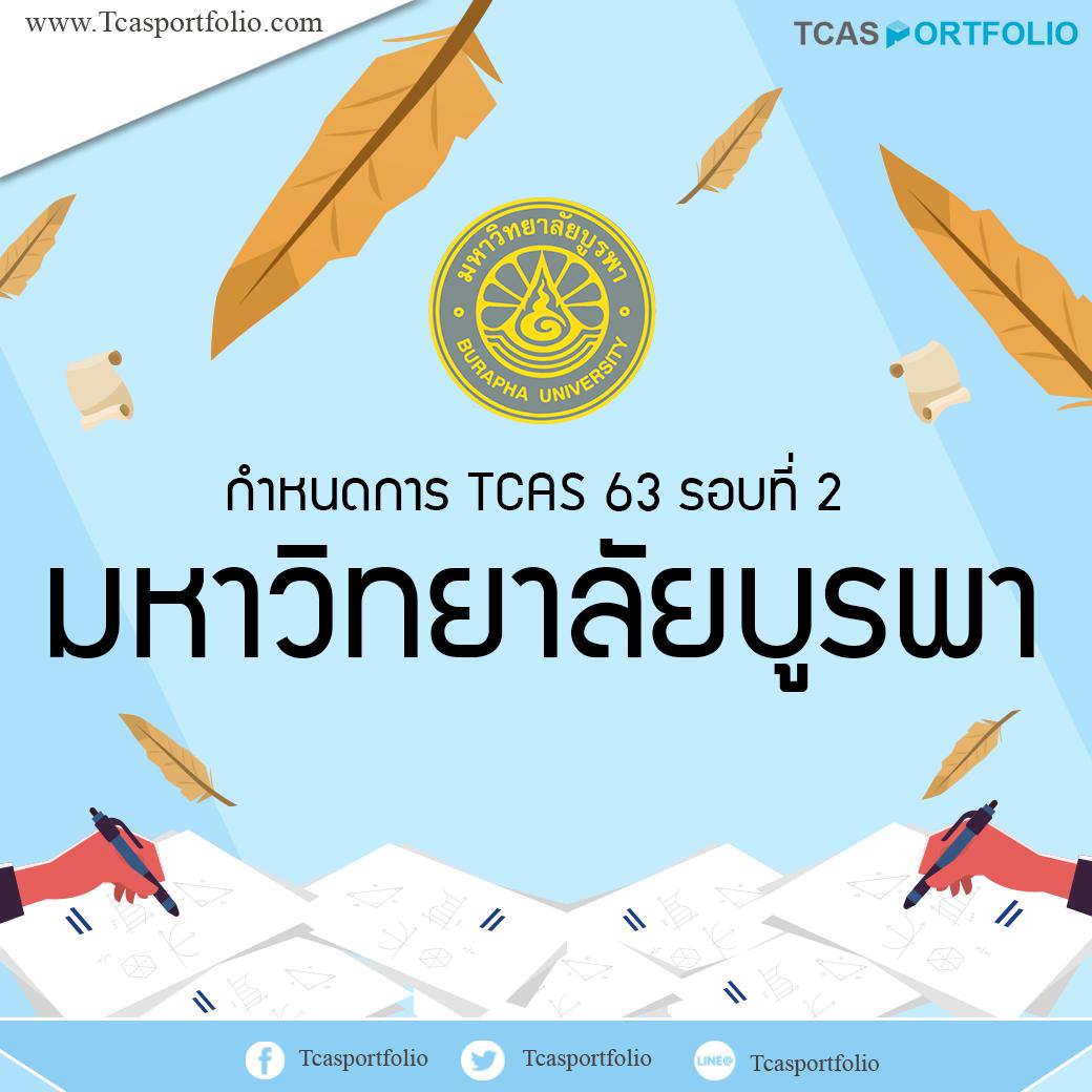 กำหนดการ TCAS 63 รอบที่ 2 มหาวิทยาลัยบูรพา buu reg , regservice buu ,reg buu ,มหาวิทยาลัยบูรพา รอบ 5,
