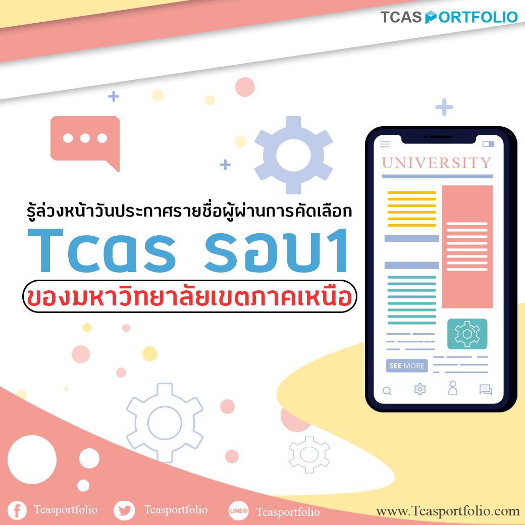 กำหนดการประกาศรายชื่อผู้ผ่านการคัดเลือก Tcas รอบ1 ของมหาวิทยาลัยเขตภาคเหนือ